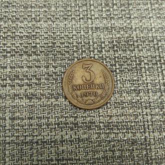 Монета 3 копейки СССР 1970 года