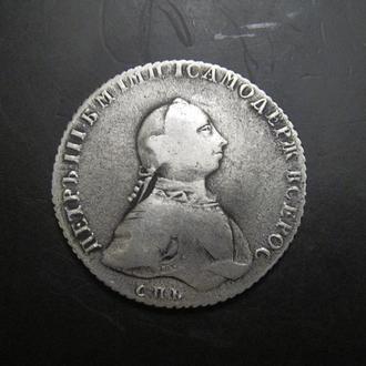 Петр -3  1 руб. 1762 спб