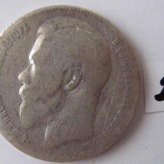 Рубль 1898г