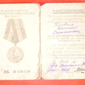 Удостоверение За доблестный труд в годы В О В 1946 г
