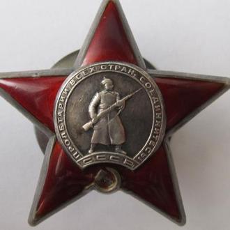 Орден Красная звезда № 674556
