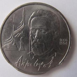 1 Рубль 1990 г Антон Чехов СССР ( БРАК )