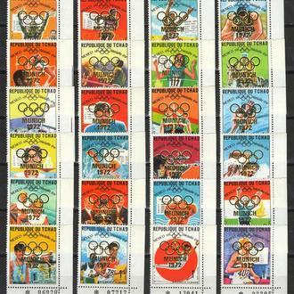 ЧАД 1972 **  Игры Олимпиада Мехико-68 Надпечатка золото Мюнхен-72 угловые поля 16 евро серия MNH