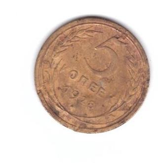 1928 СССР 5 копеек