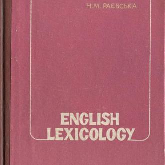 Курс лексикологии английского языка. English Lexicology. Раевская. 1971