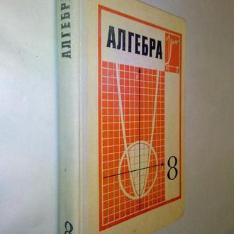 Алгебра. Учебник для 8 класса.