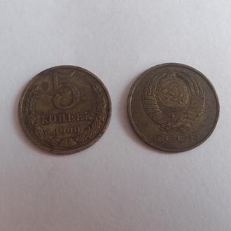 Ссср копейки. 5 копеек. 1990 года. 400грн.