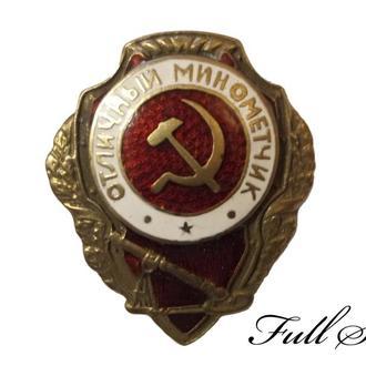 """Знак """"Отличный минометчик"""" (КОПИЯ)"""