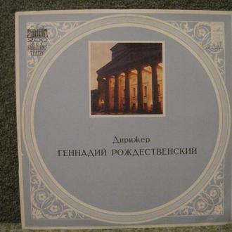 Парижский симфонический оркестр, Г. Рождественский  Симфоническая музыка     LP  Mint/Ex