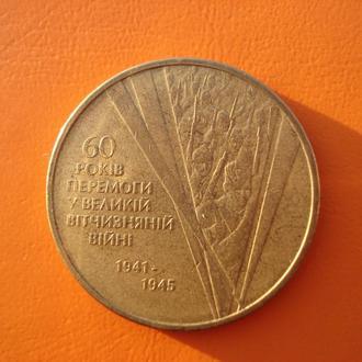 1 гривня 2005 год.60 лет Победы в ВОВ.