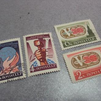 марки ссср V всемирный конгресс профсоюзов 1961 лот 4 шт №21
