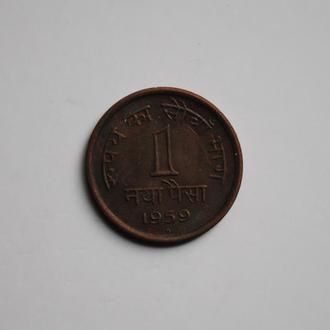 Индия 1 пайс  1959 г., 'Республика Индия (1957 - 2017)'