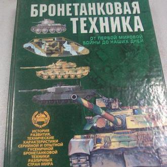 книга броневая техника дорошкевич минск 2002 №17
