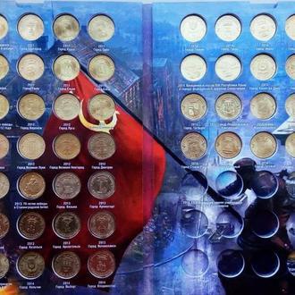 55 монет 10 рублей Города воинской славы Россия ГВС в капульном альбоме на 70 ячеек НОВИНКА