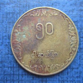 монета 50 пья Мьянма Бирма 1975 ФАО