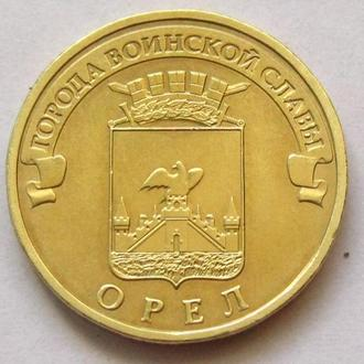 Россия_ ГВС  Орел  10руб. 2011г. оригинал