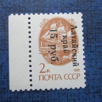 марка Россия 1992 провизорий Алтайский край 15 руб на 2 коп MNH