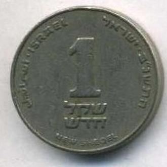 монета 1 новый шекель Израиль