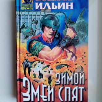 АО Зимой змеи спят - Владимир Ильин -