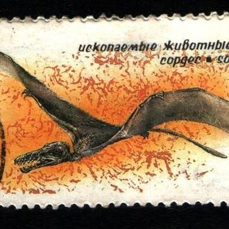СССР 1990 «Ископаемые животные»