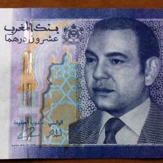 Марокко 20 дирхам  -обиход