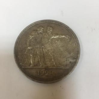 Серебряный рубыль СССР 1924 г.