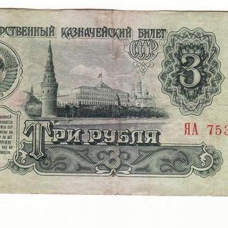 СССР 3 рубля 1961 серия замещения - ЯА неплохая