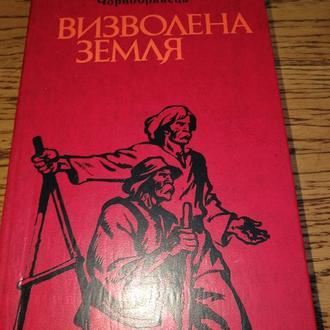 Степан Чорнобривець. Визволена земля