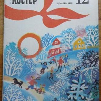 Журнал Костёр №12 декабрь 1990 год, СССР