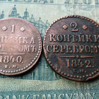 Монеты царской России 1 и 2 копейки серебром 1840 1842 г.г. Николай 1