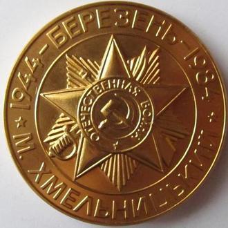 Настольна медаль 1944 березень 1984 Хмельницький