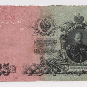 25 руб. = 1909 г. = ШИПОВ - МЕТЦ = РОССИЯ = серия ДЛ