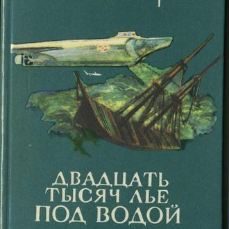 книга Двадцать тысячи  лье под водой - Жюль Верн