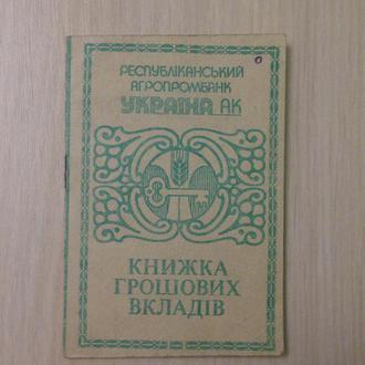 Книжка Республиканского Агропромбанка Украины