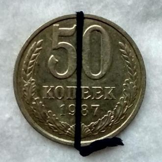 50 копеек 1987 СССР,брак поворот