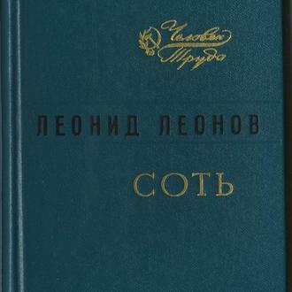книга Соть - Леонид Леонов