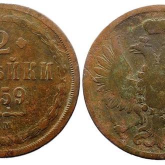 2 копейки 1859 ЕМ года (Старый орёл) №3257