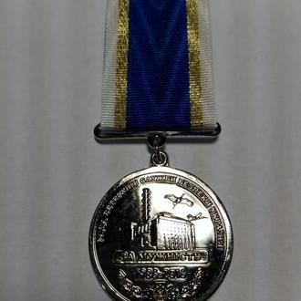 """Медаль """"30 рокiв Чернобиль.За мужнiсть СБУ"""""""