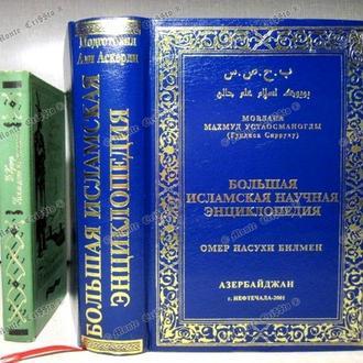 Большая Исламская научная энциклопедия 2001 Азербайджан Билмен Книга мусульман, фундаментальное изда