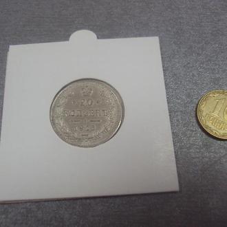 россия 20 копеек 1916 сохран серебро №447