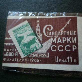 Вкладыш к почтовым маркам СССР.