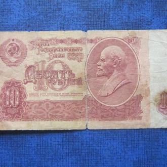 Банкнота 10 рублей СССР 1961 иМ 6628311