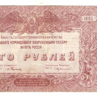 ВСЮР 100 рублей 1920 сохран!