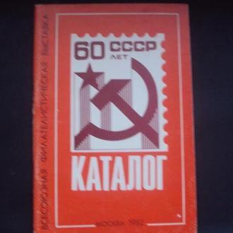 60 лет СССР. Каталог.