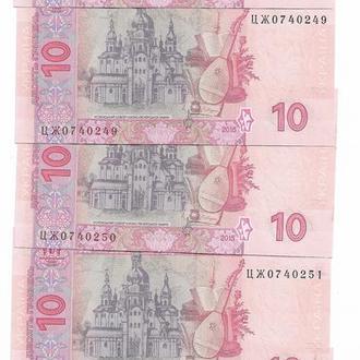10 гривен 2015 Гонтарева UNC ЦЖ пять номеров подряд. 5шт.