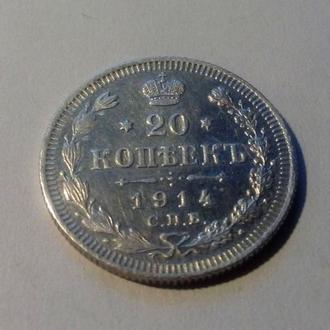 Россия 20 копеек 1914 год СПБ ВС. Состояние. (с6-6). Еще 100 лотов!