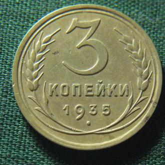 3 копейки 1935 с т (1)