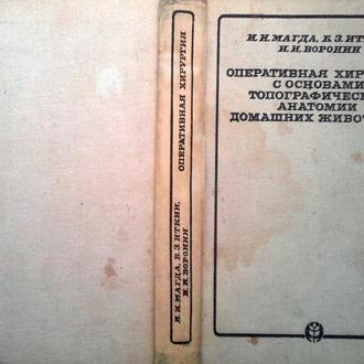 Оперативная хирургия с основами топографической анатомии домашних животных.   М. Колос 1979г. 360 с.