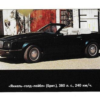 Календарик 1996 Авто