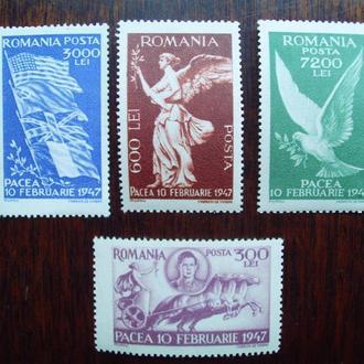 Румыния.1947г. Революция. Полная серия. MNH